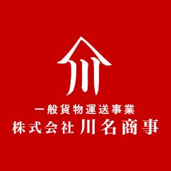株式会社川名商事